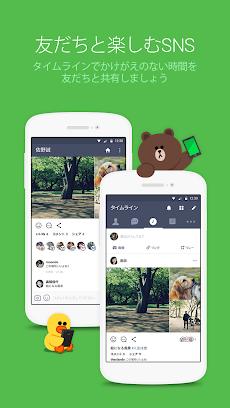 LINE(ライン) - 無料通話・メールアプリのおすすめ画像5