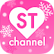 ST channel-恋愛、流行のオシャレ、ファッションなどの10代女子高生向けのトレンド情報掲載 - Androidアプリ