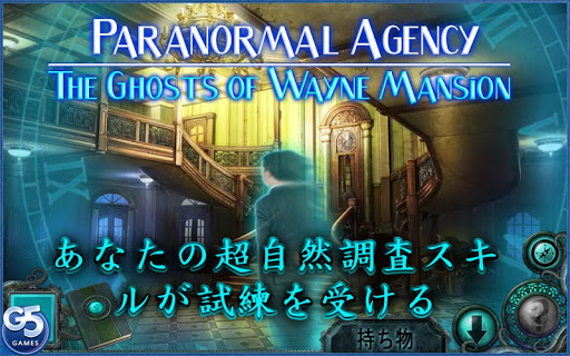 Paranormal Agency 2 Free