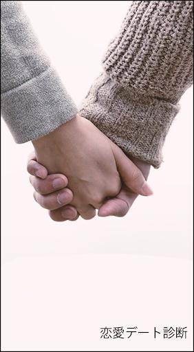 恋愛デート診断 三代目JSBバージョン