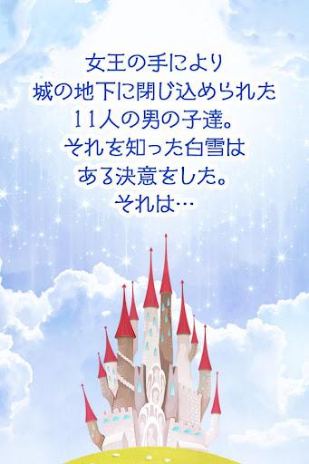 白雪姫と11人のイケメン