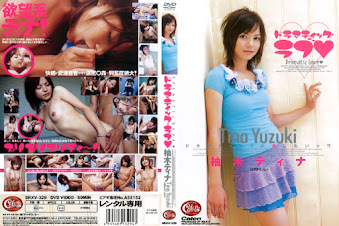 Tina Yuzuki (Rio) SRXV-329, XV-342