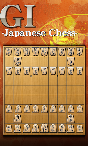 Shogi Free - Japanese Chess 5.1.8 screenshots 2