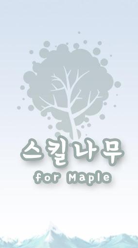 uc2a4ud0acub098ubb34 for Maple (uba54uc774ud50c/uc2a4ud0acud2b8ub9ac/uafc0ud301/SNS)  screenshots EasyGameCheats.pro 1