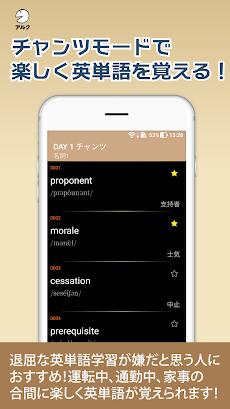 キクタン 英検® 1級 (発音練習機能つき) ~聞いて覚えるコーパス単熟語~のおすすめ画像3
