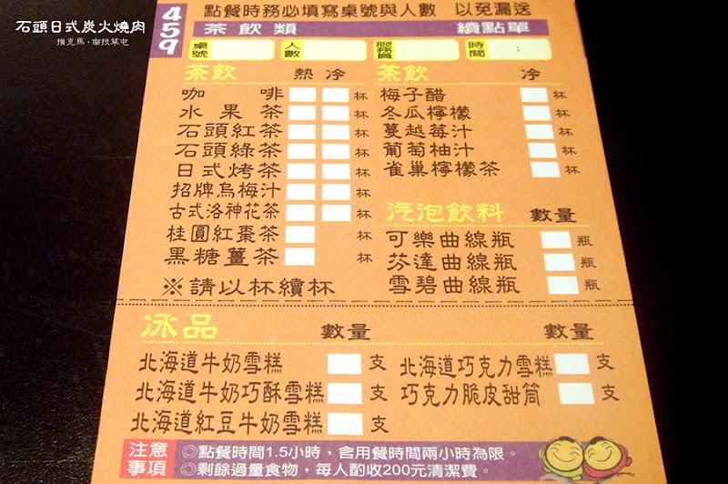 石頭日式炭火燒肉草屯店菜單