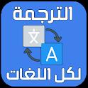 الترجمة الفورية لكل اللغات بدون انترنت icon