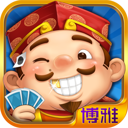 博雅四人鬥地主(酷炫新版) (game)