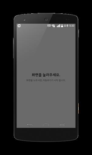 Mine24app - 서버 자동추가