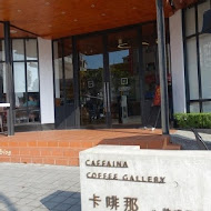 卡啡那Caffaina Coffee Gallery