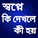 স্বপ্নের সঠিক ব্যাখ্যা - কোন স্বপ্নের কি অর্থ icon