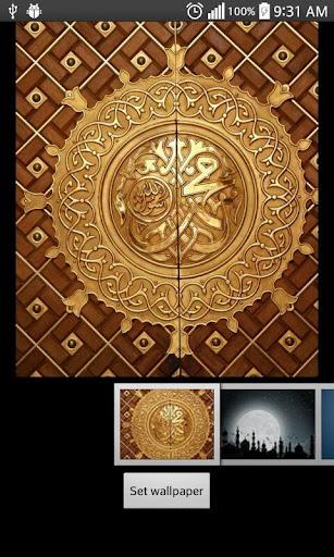 イスラムHDの壁紙