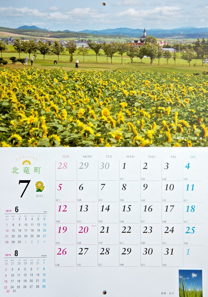 7月・北竜町カレンダー 2015