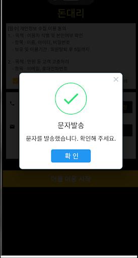돈대리 - 현금을 적립해주는 대리운전 어플 screenshot 2