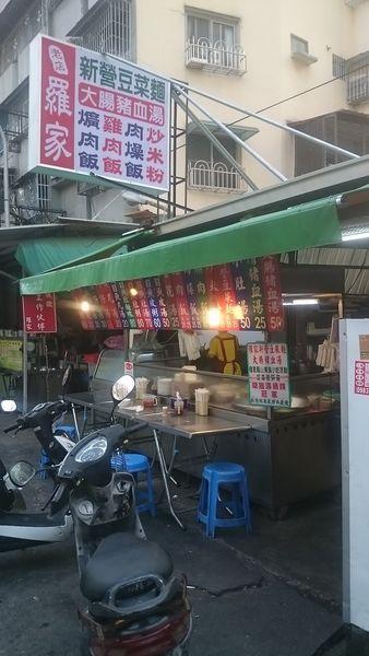 新營豆菜麵