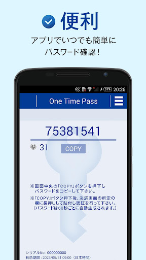 One Time Pass 1.0.2 Windows u7528 2