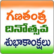 Republic Day Greetings Telugu Messages