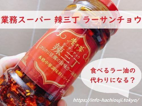 業務スーパー ラー油 食べるラー油 代用 実験