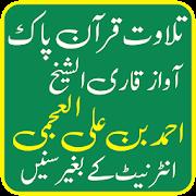 Quran Mp3 Ahmed Ali Ajmi Full Offline