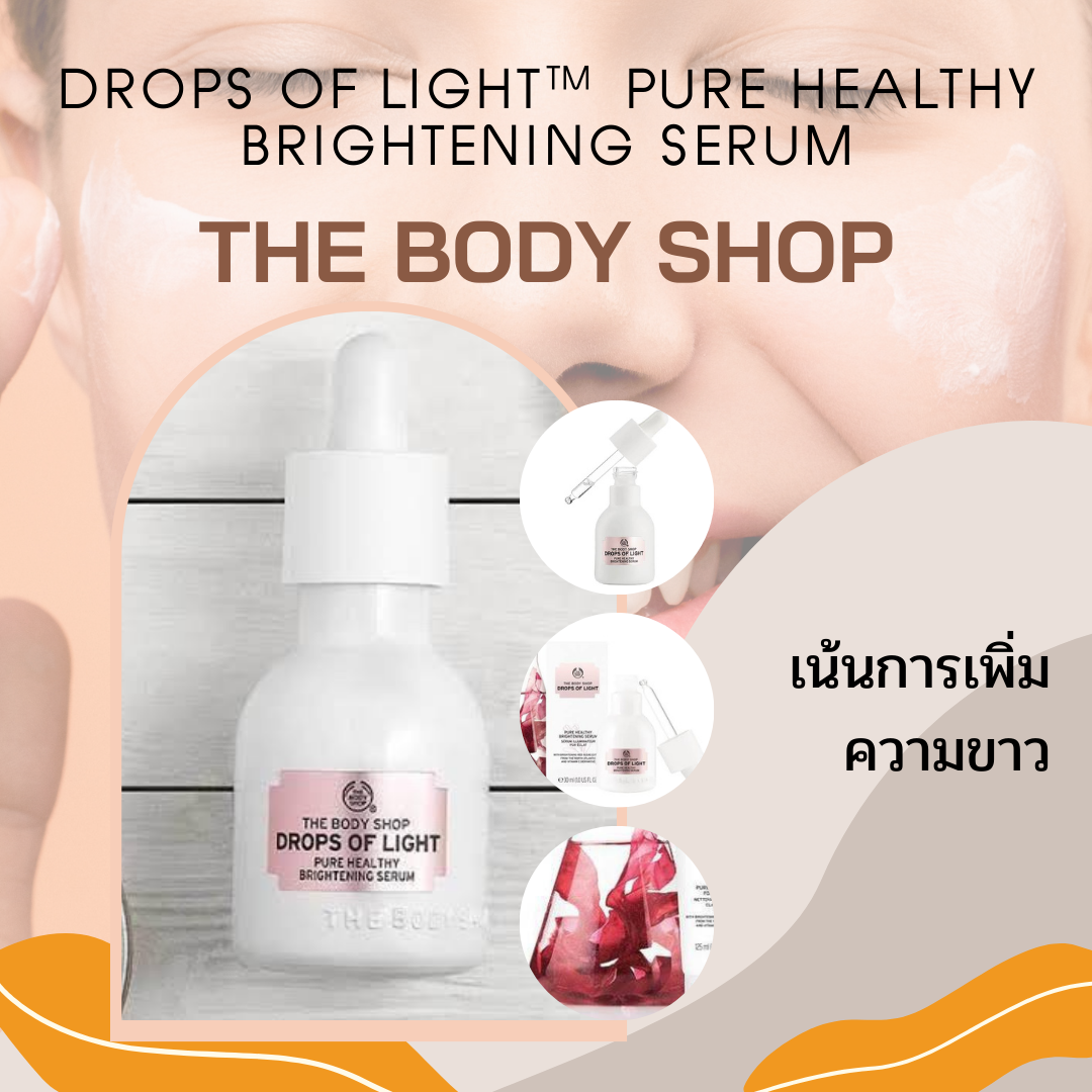 11. THE BODY SHOP DROPS OF LIGHT™ PURE HEALTHY BRIGHTENING SERUM
