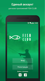 Клуб рыбаков FISH CLUB- screenshot thumbnail