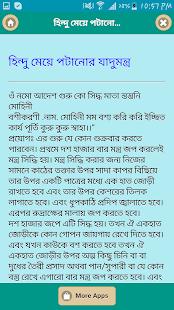 হিন্দু মেয়ে পটানোর যাদুমন্ত্র - náhled