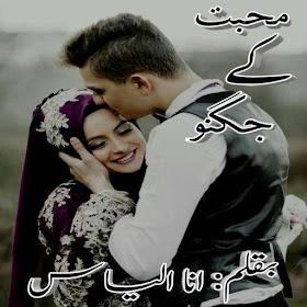 Mohabat Kay Jugnoo By Anna ilyas Urdu Novel