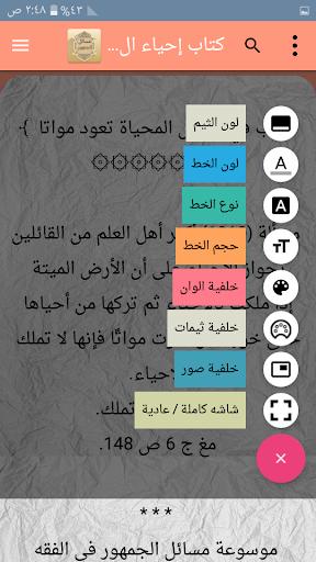 موسوعة مسائل الجمهور في الفقه الإسلامي screenshot 8
