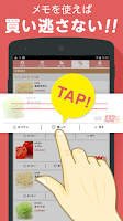 Screenshot of チラシル -チラシ比較&特売情報&お小遣いクーポン