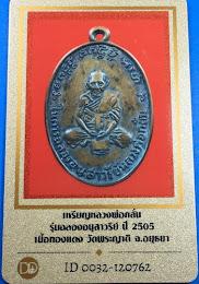 +++เหรียญสุดยอดประสบการณ์ คงกระพันชาตรีครับ+++เหรียญหลวงพ่อกลั่น วัดพระญาติ ปี 2505 จ.อยุธยา เนื้อทองแดง พร้อมบัตรรับรองเวปดีดี-พระ