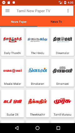 Best android apps for tamil news paper - AndroidMeta
