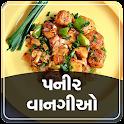 Paneer Recipes Gujarati icon
