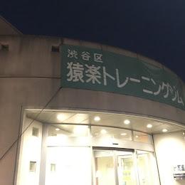 渋谷区猿楽トレーニングジムのメイン画像です