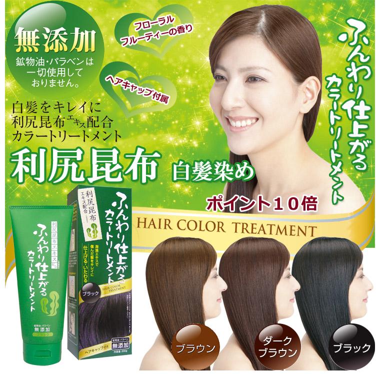 日本天然昆布染髮劑|日本|天然- 日本天然昆布染髮劑|日本|天然 - 快熱資訊 - 走進時代