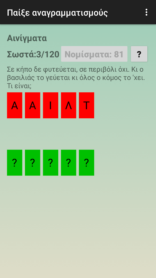 Φτιάξε λέξεις - στιγμιότυπο οθόνης