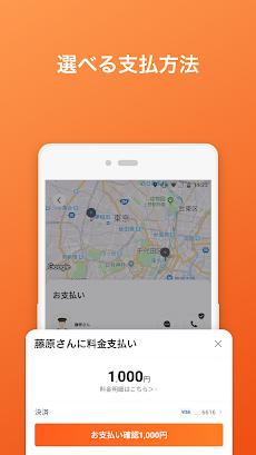 DiDi(ディディ)-タクシーがすぐ呼べる配車アプリのおすすめ画像4