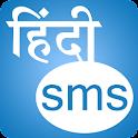 Hindi♥SMS icon