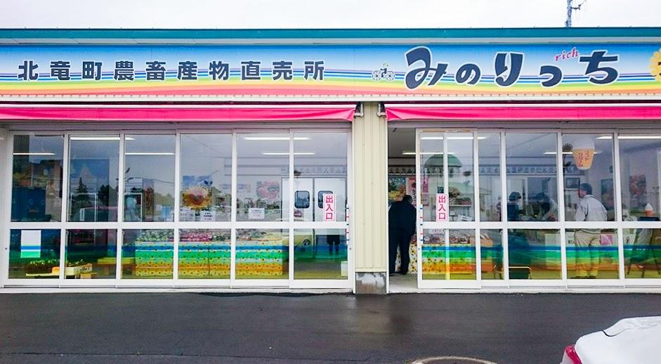 みのりっち北竜Facebookページ