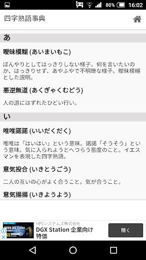 四字熟語事典 screenshot 2
