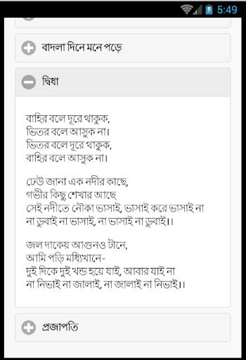 বাংলা গান Bangla Song