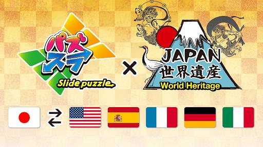 Slide puzzle:パズスラ-日本の世界遺産編