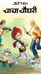 CHACHA CHAUDHARY CARTOON APK Download com chacha comicsprans app