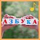Азбука и Алфавит для малышей (app)