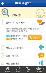 안심귀가 수호천사(여성, 학생 귀갓길 도우미) screenshot 7