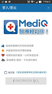 MediQ醫療輕鬆排 (掛號+看診進度)  螢幕截圖 1