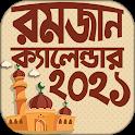 রমজান ক্যালেন্ডার ২০২১ ও দুআ icon