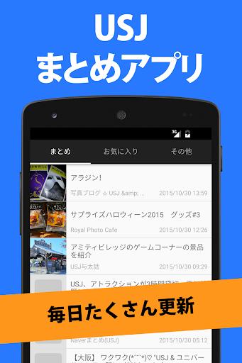 まとめ for USJ ユニバーサルスタジオジャパン