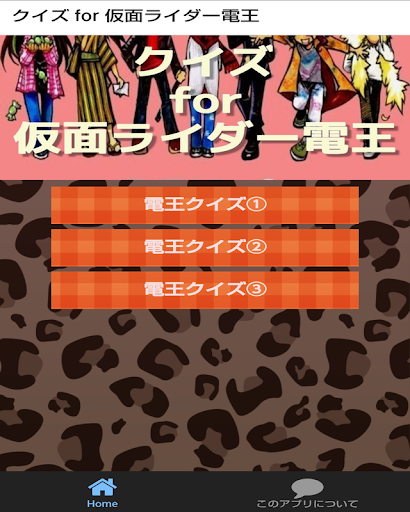 クイズ for 仮面ライダー電王