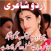 Urdu Sad Shayari Poetry Best