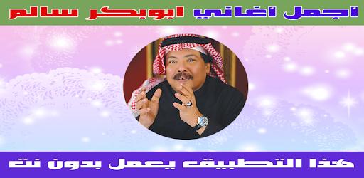 اغاني ابو بكر سالم 2018 - Abu Bakr Salem for PC
